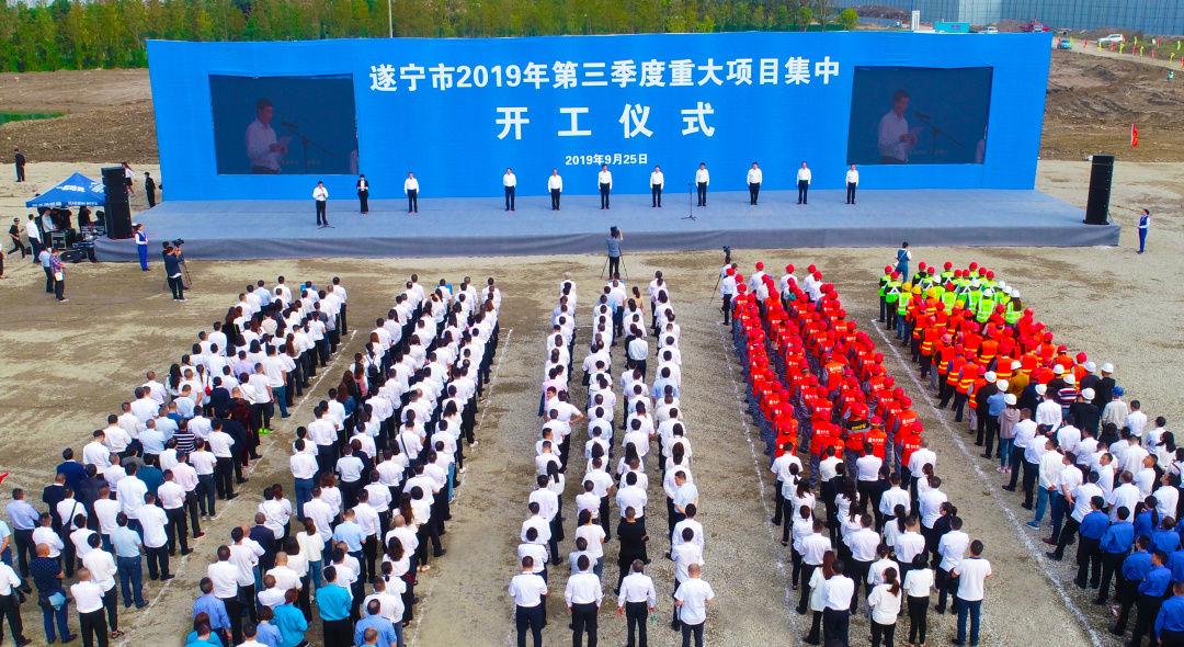遂宁金融商业中心今日正式开工