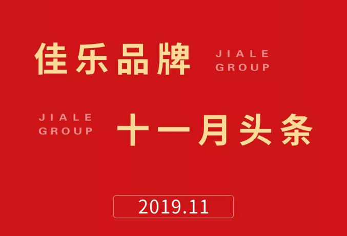 千亿国际娱乐网址集团11月品牌头条