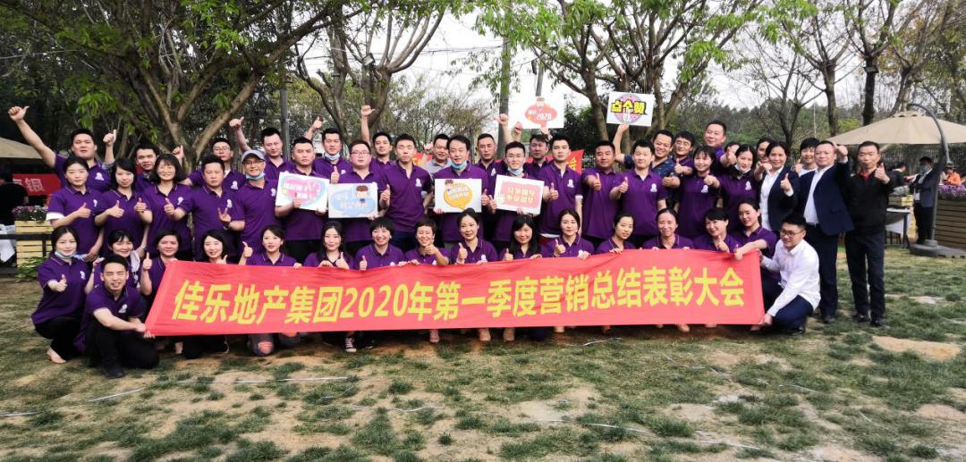 龙8国际电脑版集团营销表彰誓师大会顺利召开